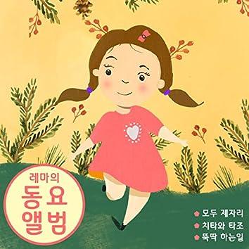 레마의 동요앨범