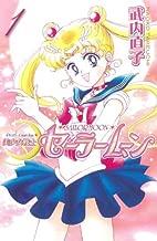 Pretty Guardian Sailor Moon Vol. 1 (Bishojyosenshi Sailormoon) (Japanese Edition)