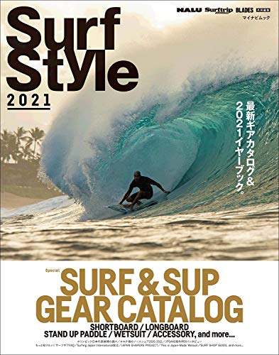 SurfStyle 2021 (マイナビムック)