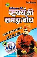 Understanding Of The Self