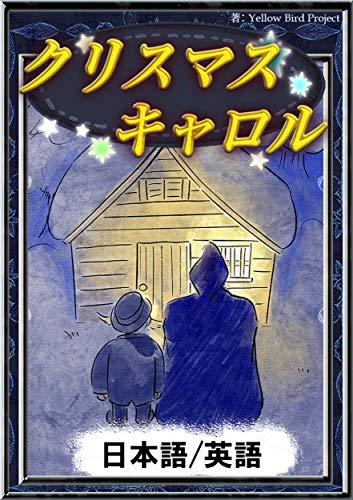 クリスマスキャロル 【日本語/英語版】 きいろいとり文庫