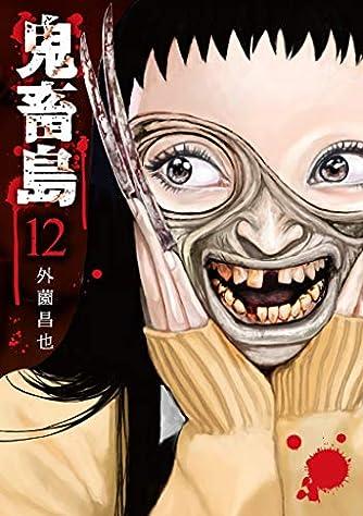 鬼畜島 12 (LINEコミックス)