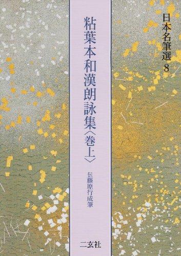 粘葉本和漢朗詠集〈巻上〉[伝藤原行成筆] (日本名筆選 8)