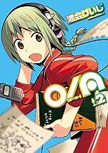 表紙: O/A(2) (角川コミックス・エース) | 渡会 けいじ