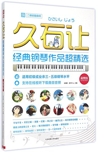 Joe Hisaishi Classics Piano Works Compilation (Express Edition) (Chinese Edition)