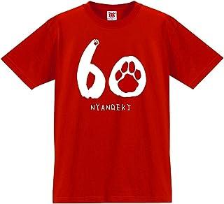 シャレもん 還暦 還暦祝い Tシャツ 【にゃんれき nyanreki】 男性 女性 父 母 猫好き ネコ 猫 メンズ レディース PRIME