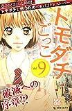 トモダチごっこ プチデザ(9) (デザートコミックス)