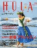 季刊フラ・ヘブン 2016年 02 月号