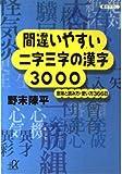間違いやすい二字三字の漢字3000―意味と読み方・使い方366日 (講談社プラスアルファ文庫)