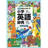 新レインボー小学英語辞典 ワイド版(オールカラー) (小学生向辞典・事典)