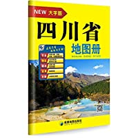 Map Publishing House Chengdu. Sichuan atlas (Large Print Edition)(Chinese Edition)