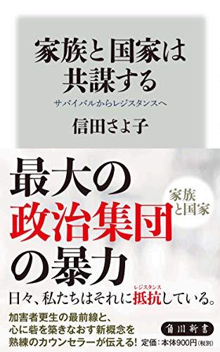 家族と国家は共謀する サバイバルからレジスタンスへ (角川新書)