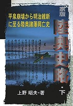 [上野昭夫]の家版 陸奥史略〈下〉