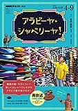 NHKテレビ アラビーヤ・シャベリーヤ! 2020年 4月~9月 [雑誌] (NHKテキスト)