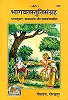 BHAGVAT STUTI SANGRAH