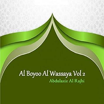 Al Boyoo Al Wassaya Vol 2 (Quran)