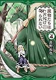 魔物たちは片付けられない 4巻 (デジタル版ガンガンコミックスONLINE)