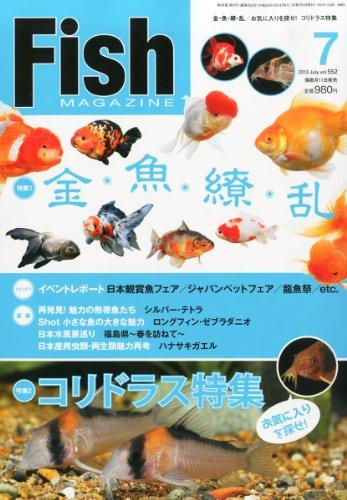 Fish MAGAZINE (フィッシュ マガジン) 2013年 07月号 [雑誌]