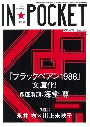 IN☆POCKET'09-12 (IN★POCKET)