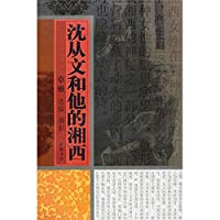 Shen and his Western [hardcover](Chinese Edition)