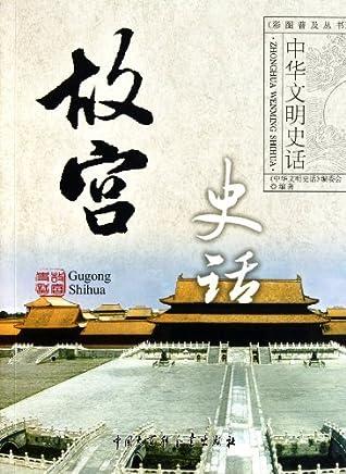 中华文明史话:故宫史话