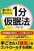 表紙: 脳も体も冴えわたる 1分仮眠法 | 坪田 聡