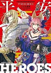 Fate/Grand Order  平安HEROES ぴよ作品集 (角川コミックス・エース)
