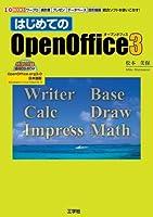 はじめてのOpenOffice3―ワープロ・表計算・プレゼン・データベース・図形描画統合ソフトを使いこなす! (I・ BOOKS)