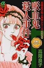 吸血鬼殺人事件―高階良子殺人事件シリーズザ・ベスト (ボニータコミックスα)