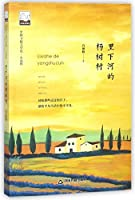 Yangshu Village Along Lixia River/ Literature Museum of Chinese Books (Chinese Edition)