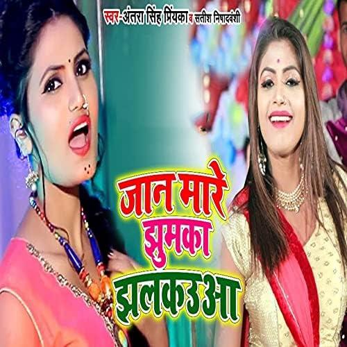 Antra Singh Priyanka & Satish Nishadvanshi
