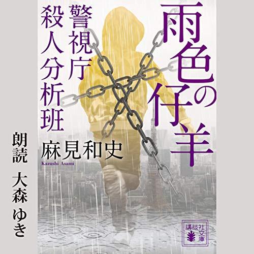 『雨色の仔羊 警視庁殺人分析班』のカバーアート