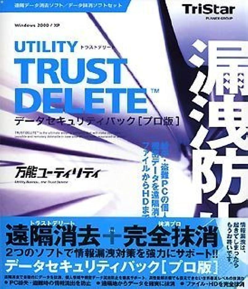 証言する実質的に詐欺TRUST DELETE セキュリティパック プロ版