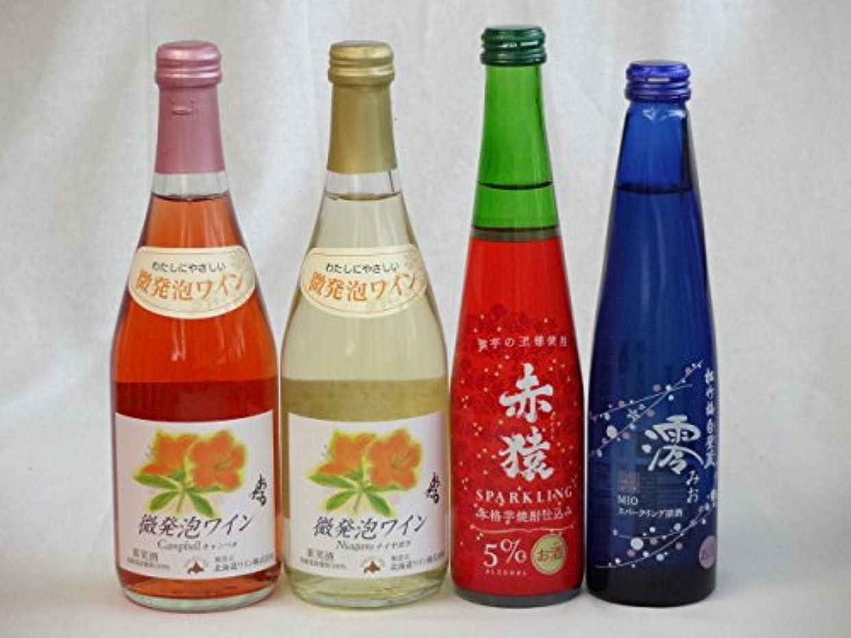 縮れた一時停止植物学者スパークリングパーティ4本セット 本格紫芋焼酎スパークリング(赤猿300ml) 日本酒スパークリング清酒(澪300ml) (おたる微発泡ワイン ナイアガラ(ロゼ/やや甘口)500ml おたる 微発泡ワイン ナイアガラ(白/やや甘口) 500ml)