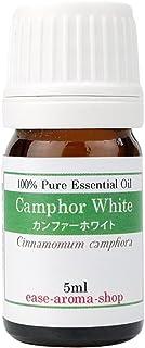 ease アロマオイル エッセンシャルオイル カンファーホワイト 5ml AEAJ認定精油