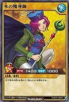 遊戯王カード 水の魔導師 レア 幻撃のミラージュインパクト!! RDKP03 通常モンスター 水属性 水族 レア