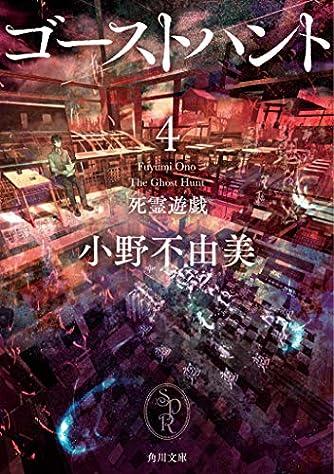 ゴーストハント4 死霊遊戯 (角川文庫)