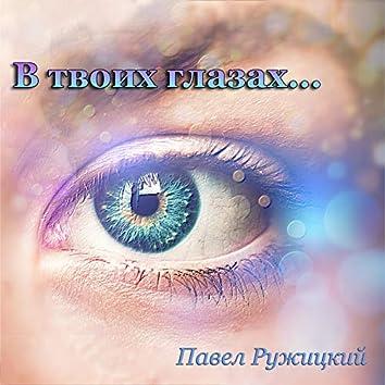 В твоих глазах...