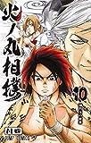 火ノ丸相撲 10 (ジャンプコミックス)