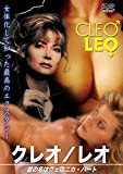 クレオ・レオ 君の名はヴェロニカ・ハート[DVD]