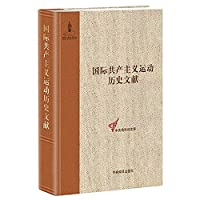 Historical document of the international communist movement Volume 3: Communist League (3)(Chinese Edition)