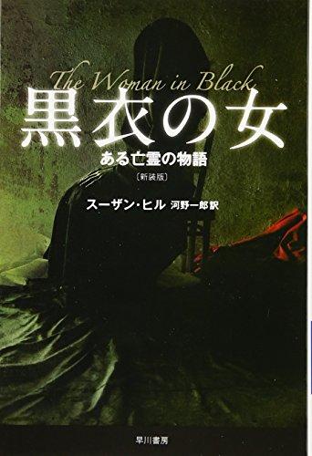 早川書房『黒衣の女〔新装版〕──ある亡霊の物語』