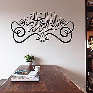 ملصقات لتزيين جدران المنزل، قابلة للنزع، على طراز الخط العربي الاسلامي