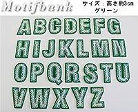 【アルファベット・数字】 スパンコール刺繍ワッペン 【U】 1枚220円 (グリーン) 【アイロン接着可】 ご希望の文字を色選択よりお選びください。