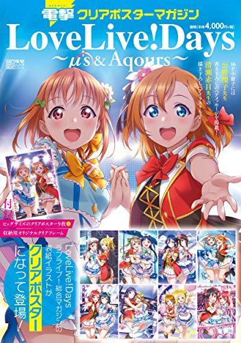 電撃クリアポスターマガジン LoveLive! Days ~μ's&Aqours~ (電撃ムックシリーズ)