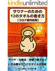 サウナーのための12のタオルの巻き方【コロナ禍対応版】: サウナ・水風呂・休憩で使える!いま必要なサウナのタオル活用術