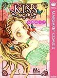 KISS (マーガレットコミックスDIGITAL)