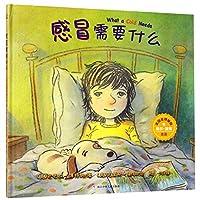 感冒需要什么(奇想国童书)帮助孩子告别生病困扰