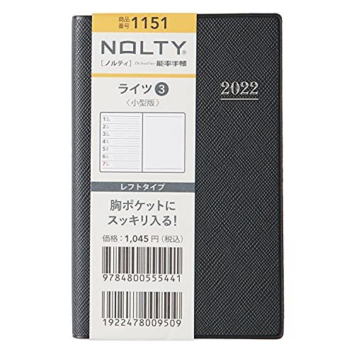 能率 NOLTY 手帳 2022年 ウィークリー ライツ 3 小型版 黒 1151 (2021年 12月始まり)