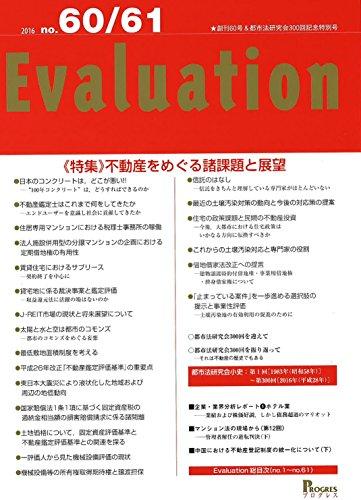 Evaluation no.60/61 創刊60号&都市法研究会300回記念特別号